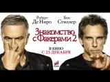 ✨Знакомство с Факерами (2004) HD✔✨