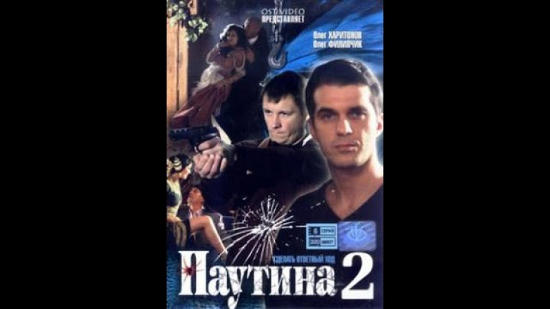 Сериал Паутина 2 сезон 10 серия