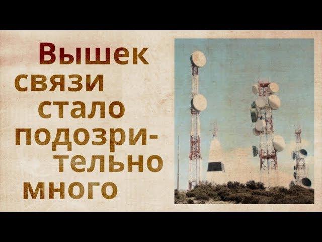 Вышки сотовой связи. Современные технологии управления населением