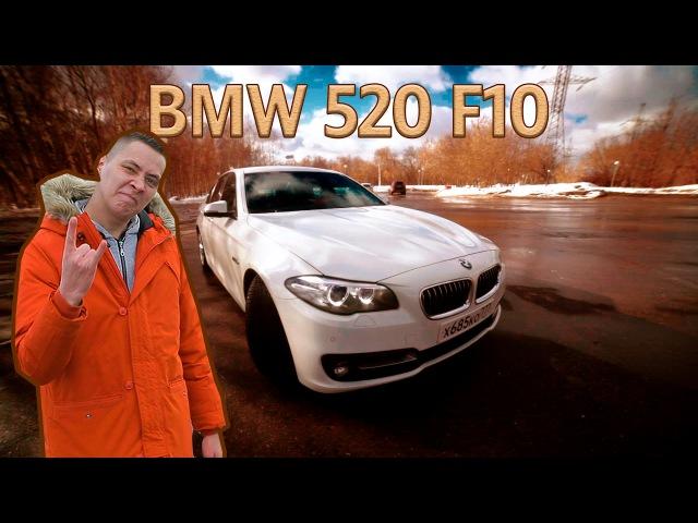 Имеет ли смысл? BMW 520 F10 | ИЛЬДАР АВТО-ПОДБОР
