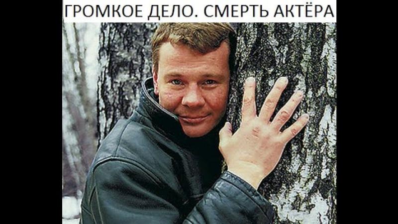 ГРОМКОЕ ДЕЛО. Влад Галкин. Расследование гибели артиста.
