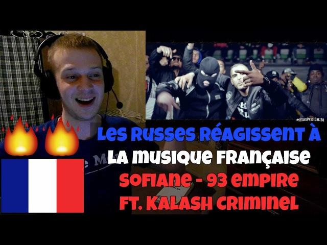 RUSSIANS REACT TO FRENCH TRAP | Sofiane - 93 Empire (Feat. Kalash Criminel) | Réaction trap français