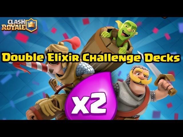 Прохождение Clash Royale - 2x2 Double Elixir Tournament - ЦЕЛЬ: 9 побед с Андромаликом