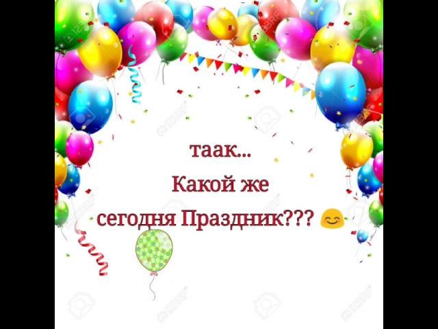 В день рождения Гулюзе:)