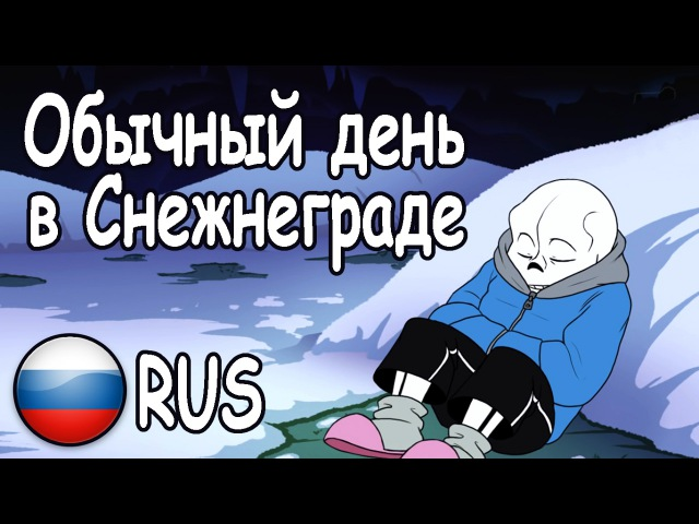 Normal day in Snowdin / Русский Дубляж / Undertale Animation / РУС / RUS / Sans and Papyrus