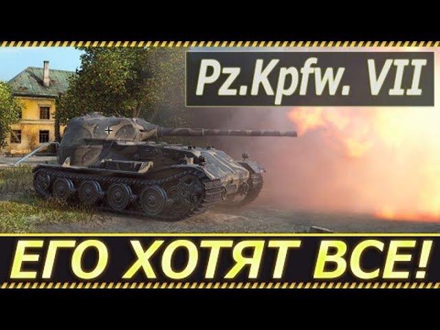 ИГРОК С ЧИТАМИ ОТ WG Pz.Kpfw. VII