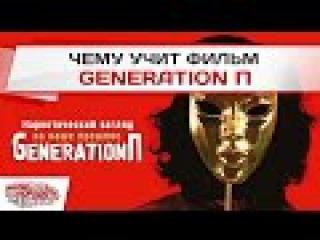 Фильм Generation П: Наркотический взгляд на наше прошлое