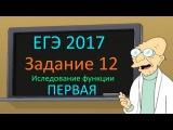 Задание 12 ЕГЭ 2017 математика профильный уровень. Урок первый (экспоненты)