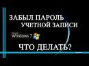 Как узнать пароль учетной записи Windows если вы его забыли На примере Windows 7