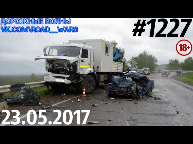 Новое видео от Дорожных войн за 23.05.2017 Видео №1227.