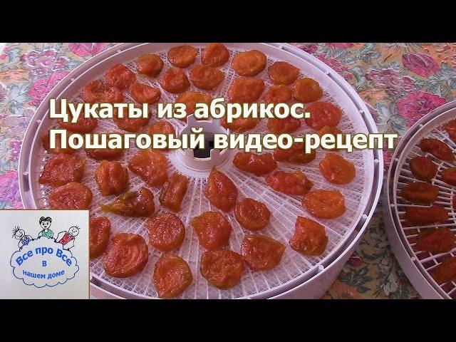 Цукаты из абрикос. Пошаговый рецепт.