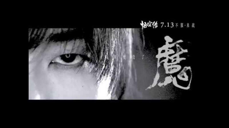 華晨宇 -《齊天》MV (電影悟空傳主題曲)