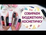 Хорошая бюджетная косметика  Недорогие бьюти-бестселлеры от Шпильки  Женский  ...