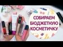 Хорошая бюджетная косметика Недорогие бьюти бестселлеры от Шпильки Женский журнал