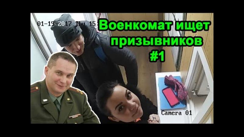 Взлом камер - Военкомат ищет призывников 1 (314 кабинет) » Freewka.com - Смотреть онлайн в хорощем качестве