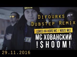 МС ХОВАНСКИЙ - ШУМ [Дисс на Нойз МС _ Noize MC] Difourks Remix [Dubstep 2016]