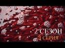 """Речные Монстры: 2 сезон 3 серия """"Змееголов убийца"""""""