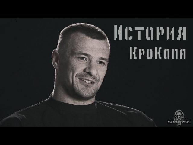 Мирко КроКоп -