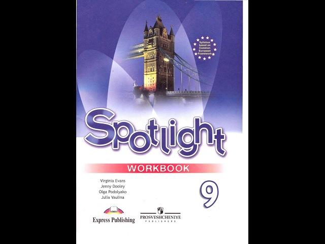 Spotlight 9 Workbook Class CDs / Английский в фокусе - Аудиокурс к УМК для 9 класса рабочая тетр ...
