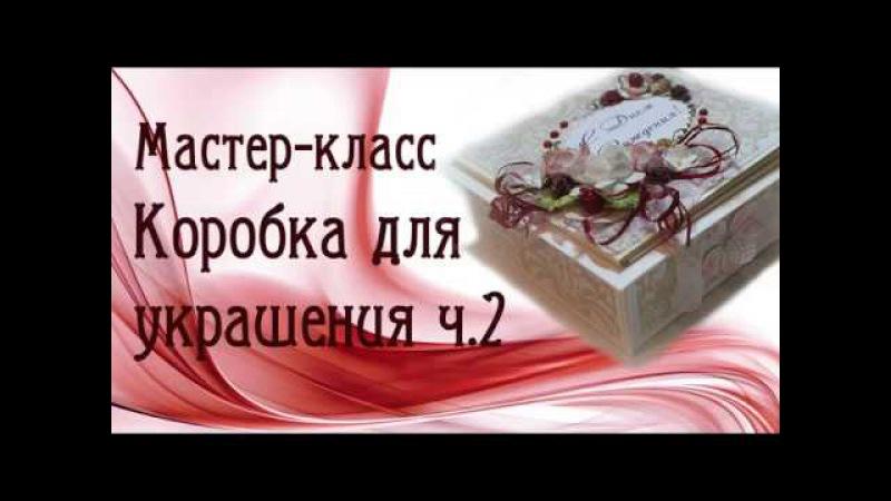 КОРОБКА для подарка -открытка .МАСТЕР -КЛАСС.ч.2   DIY.СКРАПБУКИНГ