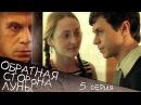 Обратная сторона Луны - Сезон 1 Серия 5 - фантастический детектив HD