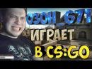 OZON 671 играет в CS:GO