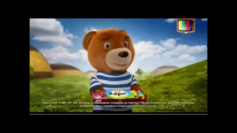 Barni advertising / Барні реклама / Барни реклама / Медвежонок Барни