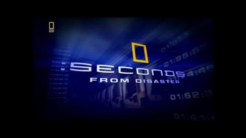 Секунды до катастрофы - Железнодорожная катастрофа под Эшеде (S01E05, 05)