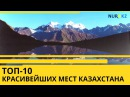 Топ 10: Красивые места Казахстана / The most beautiful places nature in Kazakhstan
