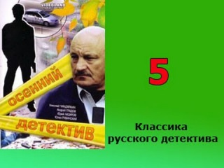 Осенний детектив 5 серия - криминальный сериал, драма детектив