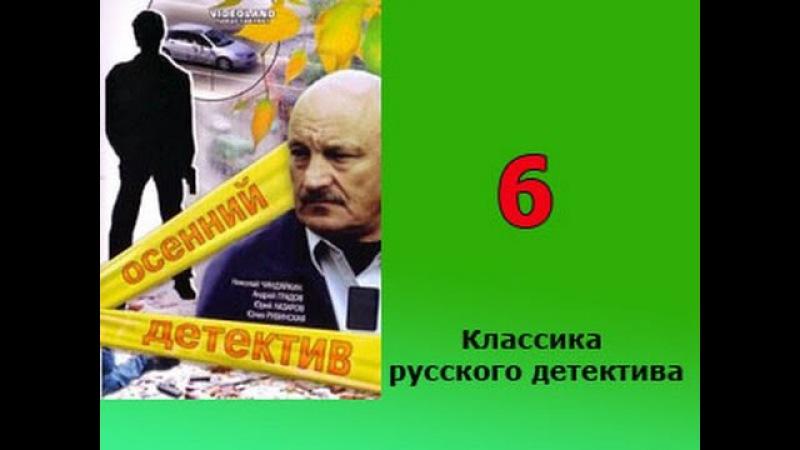 Осенний детектив 6 серия - криминальный сериал, драма детектив