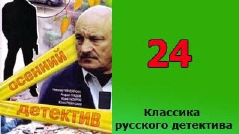 Осенний детектив 24 серия - детективный русский сериал