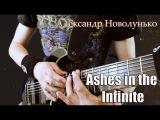 Александр Новолунько - Ashes in the Infinite