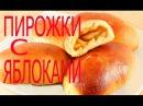 Печёные Пирожки с Яблоками. И Рецепт Отличного Теста для Любых Пирожков.