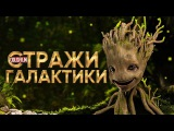 Стражи Галактики 2 [Обзор] / [Русский Трейлер 2]