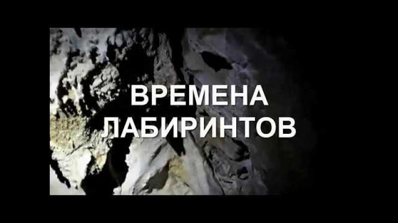 Времена лабиринтов!! Сеть пещер Чинканас!