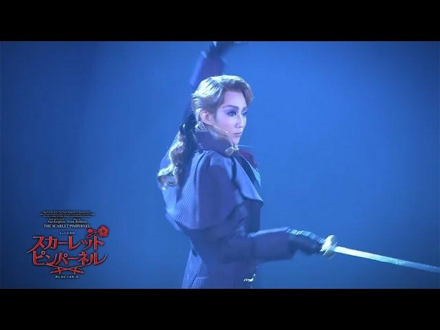 星組公演『THE SCARLET PIMPERNEL(スカーレット ピンパーネル)』PR映像