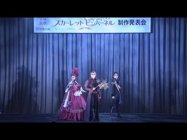 星組公演『THE SCARLET PIMPERNEL(スカーレット ピンパーネル)』制作発表会 ダイジェスト