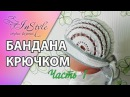 Бандана крючком Мастер класс Часть 1 из 2 Bandana Crochet
