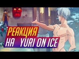 РЕАКЦИЯ НА: аниме YURI ON ICE серия 1 [Tarelko]
