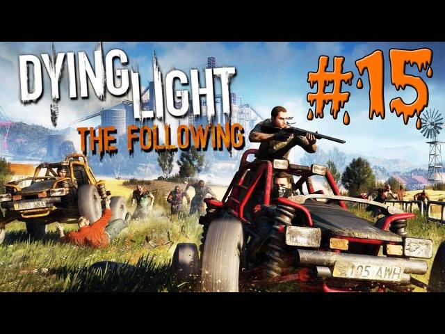 Прохождение Dying Light: The Following 15 - ВЕЛИКОЕ ОГРАБЛЕНИЕ ПОЕЗДА
