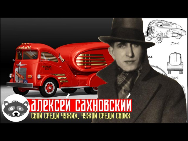 Алексей Сахновский - свой среди чужих, чужой среди своих