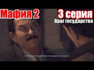 Мафия 2 / Mafia II / Глава 3. Враг государства (Прохождение без комментариев)