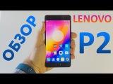 Обзор Lenovo P2 P2a42 (Review)
