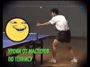 Настольный теннис-$-уроки от японцев D