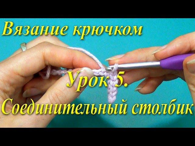 Вязание крючком Урок 5 Соединительный столбик