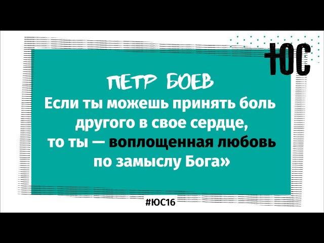 «Воплощенная любовь» / Пётр Боев / ЮС16