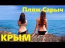 Дикий пляж. Самая южная точка Крыма. Мыс Сарыч