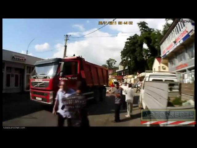Грузовики давят ЛЮДЕЙ пешеходов Trucks crush of PEOPLE NOT FOR the faint hearted pedestrians