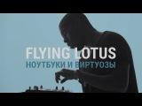 Flying Lotus и компьютер как музыкальный инструмент | Blitz and Chips